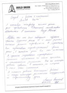 Отзыв от Алексей Анананьев