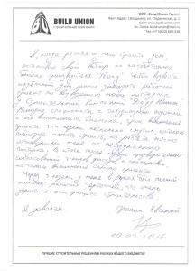 Отзыв от Пронин Евгений