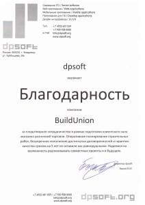 Отзыв от Благодарность BuildUnion Быков