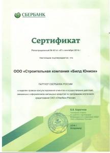 Отзыв от сертификат Сбербанк